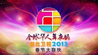 """湖北卫视""""全球华人年夜饭""""春节联欢晚会 2013"""