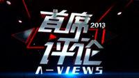 首席评论 2013