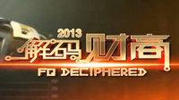 解码财商 2013