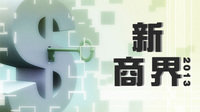 新商界 2013