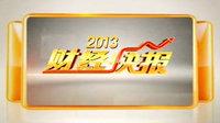 财经快报 2013