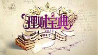 理财宝典 2013