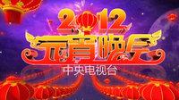 中央电视台元宵晚会 2012