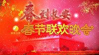 """陕西卫视""""春到长安""""春节联欢晚会 2013"""