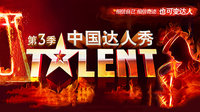 中国达人秀 第三季