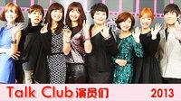 Talk Club演员们 2013
