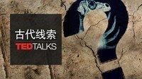 TED演讲集:古代线索