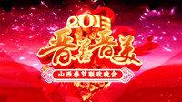 晋善晋美·2013山西春节联欢晚会