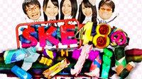 SKE48的魔法广播 第三季