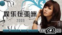 娱乐在亚洲 2009