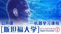 斯坦福大学公开课:机器学习课程