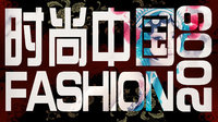 时尚中国 2009