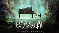 钢琴之森 剧场版