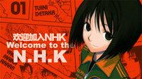 欢迎加入NHK