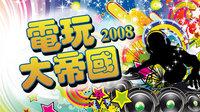 电玩大帝国 2008
