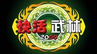 快活武林 2009