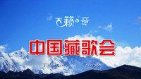 中国藏歌会 第一季