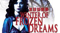 冰封的梦想