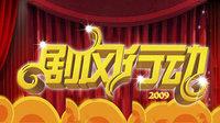 剧风行动 2009