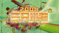 三只小猪 台湾东风卫视 2008