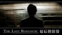 最后的浪漫