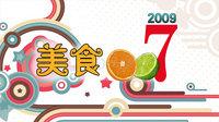 美食007 2009