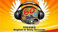 60秒学英语