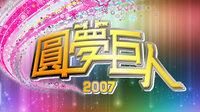 圆梦巨人 2007