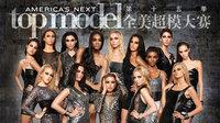 全美超模大赛 第十五季