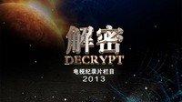 解密 深圳卫视 2013