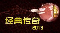 经典传奇 2013