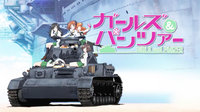 少女与战车 SP
