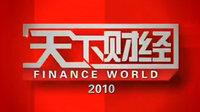 天下财经 2010