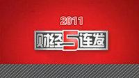 财经五连发 2011