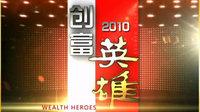 创富英雄 2010