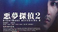 恶梦侦探2