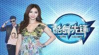 酷舞先锋CCTV街舞争霸赛 2013