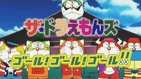 哆啦A梦七小子剧场版 2002:GOAL!GOAL!GOAL!!