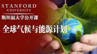 斯坦福大学公开课:全球气候与能源计划