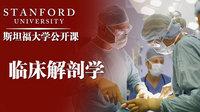 斯坦福大学公开课:临床解剖学