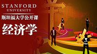 斯坦福大学公开课:经济学