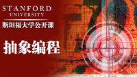 斯坦福大学公开课:抽象编程