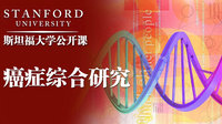 斯坦福大学公开课:癌症综合研究