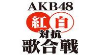 第二届AKB48红白对抗歌会