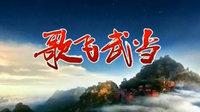 歌飞武当˙中国原生民歌大赛 2012