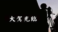 大驾光临旅游卫视 2012