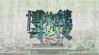 博物馆奇妙夜 湖南卫视 2012