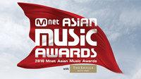 Mnet亚洲音乐大奖 2010