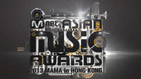 Mnet亚洲音乐大奖 2013