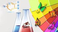 生活实验室 2014